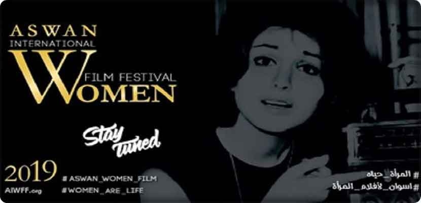 Third Session of the Women's Film Festival in Aswan (Honors, Films, Guests)