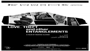 Love, Theft, and Other Entanglements Screens at the Tunisian Film Library on Feb 20 & 26