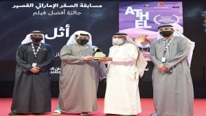 The fantasy short film Athel wins Best Film Award  at Al Ain Film Festival 2021