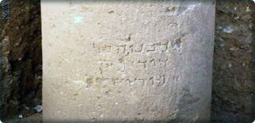 "The first discovery showing the full name of the city of Jerusalem in Hebrew ""Jerusalem"""