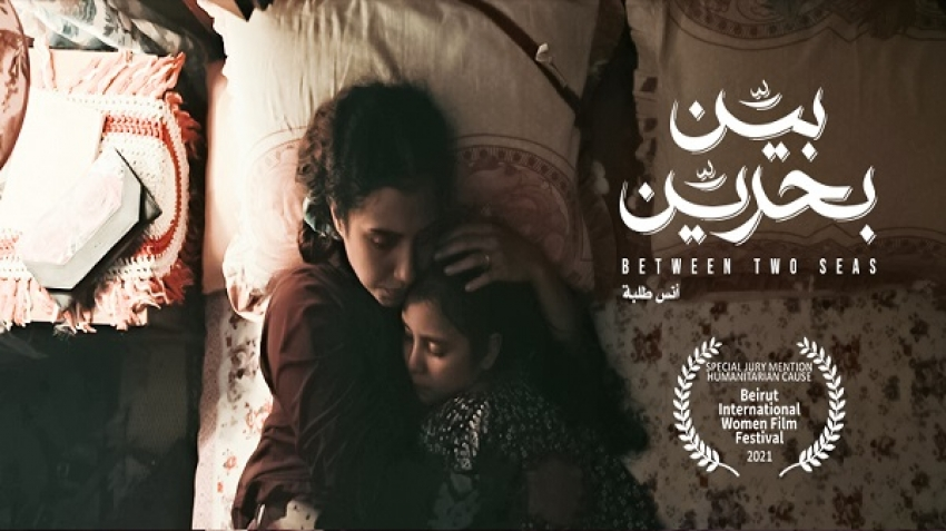 Between Two Seas Receives Special Jury Mention at the Beirut International Women Film Festival